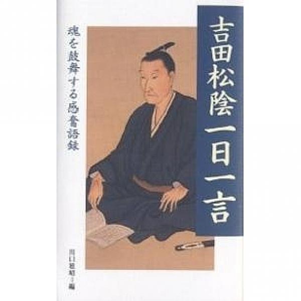 吉田松陰一日一言 魂を鼓舞する感奮語録/川口雅昭