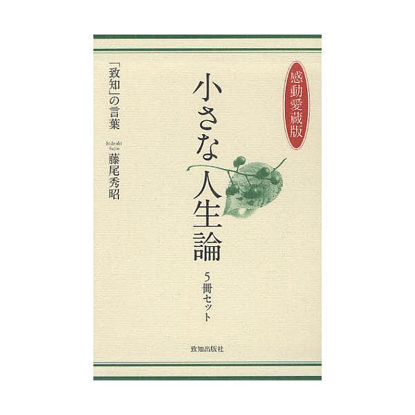 【感動愛蔵版】小さな人生論 5巻セット/藤尾秀昭