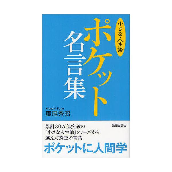 ポケット名言集 小さな人生論/藤尾秀昭