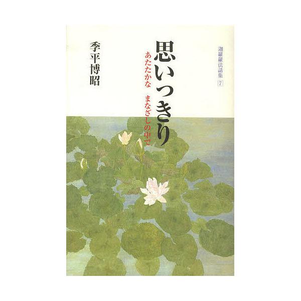 思いっきり/季平博昭