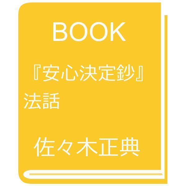 『安心決定鈔』法話/佐々木正典