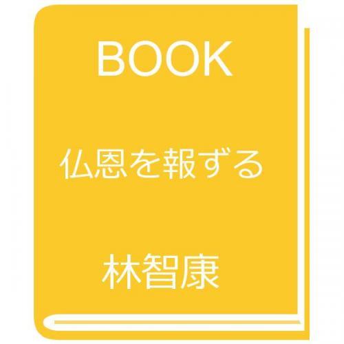 LOHACO - 仏恩を報ずる/林智康 (...