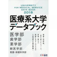 医療系大学データブック 2018