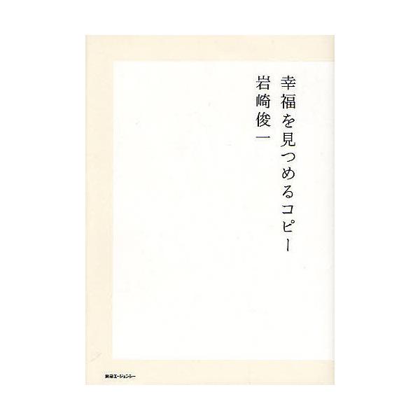 幸福を見つめるコピー/岩崎俊一