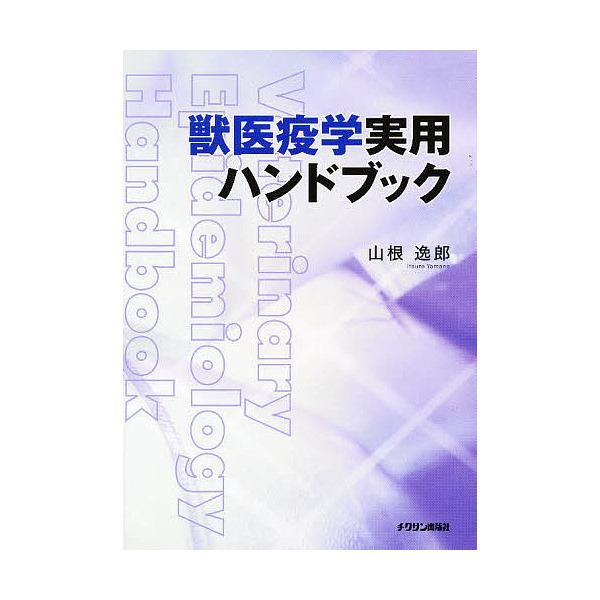 獣医疫学実用ハンドブック/山根逸郎