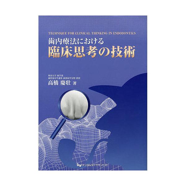 歯内療法における臨床思考の技術/高橋慶壮