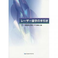 レーザー歯学の手引き/日本レーザー歯学会/渡辺久/横瀬敏志