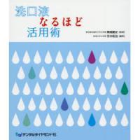 洗口液なるほど活用術/興地隆史/竹中彰治