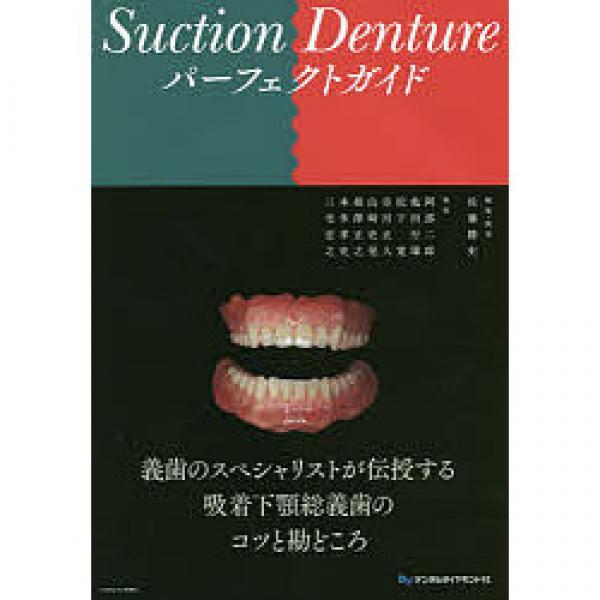 Suction Dentureパーフェクトガイド/佐藤勝史/・執筆阿部二郎