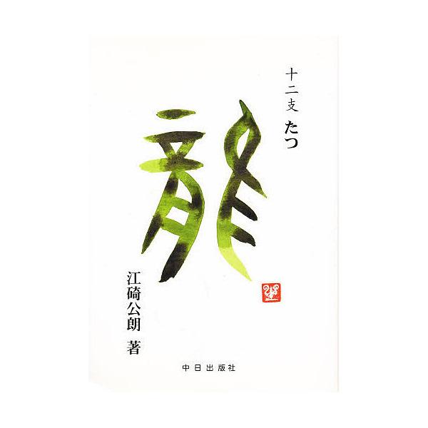 十二支たつ/江碕公朗