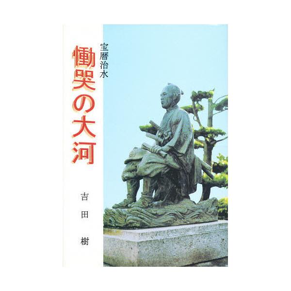 慟哭の大河 宝暦治水/吉田樹