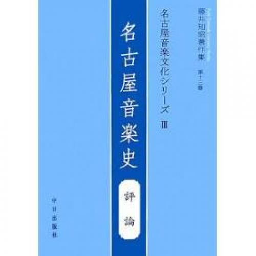 藤井知昭著作集 第13巻/藤井知昭