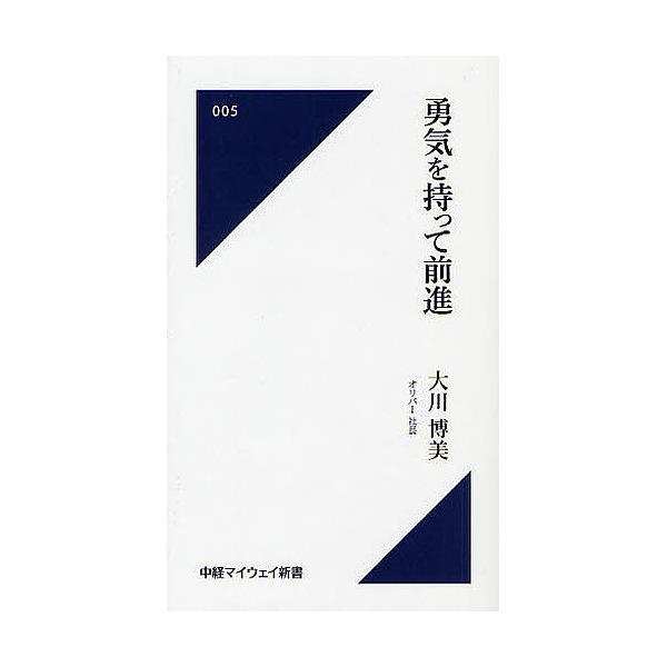 勇気を持って前進/大川博美