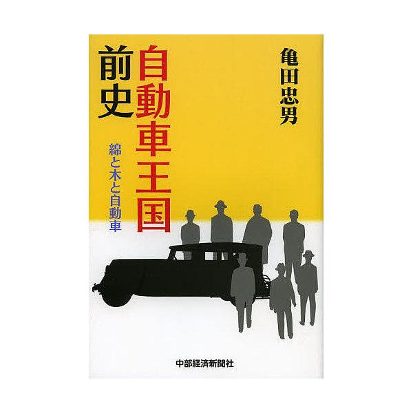 自動車王国前史 綿と木と自動車/亀田忠男
