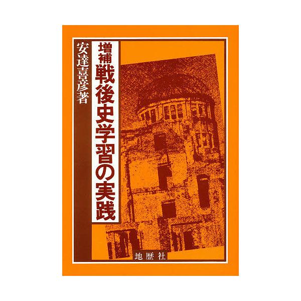 戦後史学習の実践/安達喜彦