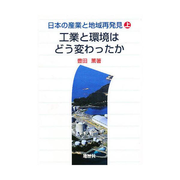日本の産業と地域再発見 上/豊田薫
