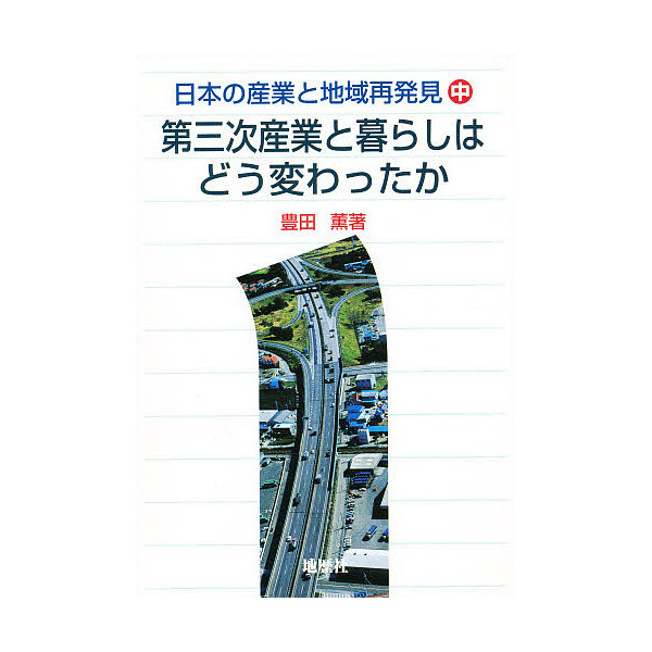 日本の産業と地域再発見 中/豊田薫