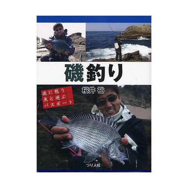 磯釣り/桜井裕