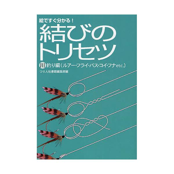 結びのトリセツ 絵ですぐ分かる! 川釣り編/つり人社書籍編集部