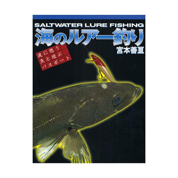 海のルアー釣り/宮本善亘