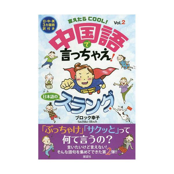 言えたらCOOL!中国語で言っちゃえ!日本語のスラング 日・中・英3カ国語訳つき Vol.2/ブロック幸子