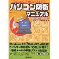 パソコン防衛マニュアル Windowsセキュリティ・ガイドブック 自分のPCは自分で守る/インターネット教育研究会