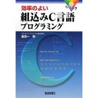 効率のよい組込みC言語プログラミング ちょいテク/金田一勉
