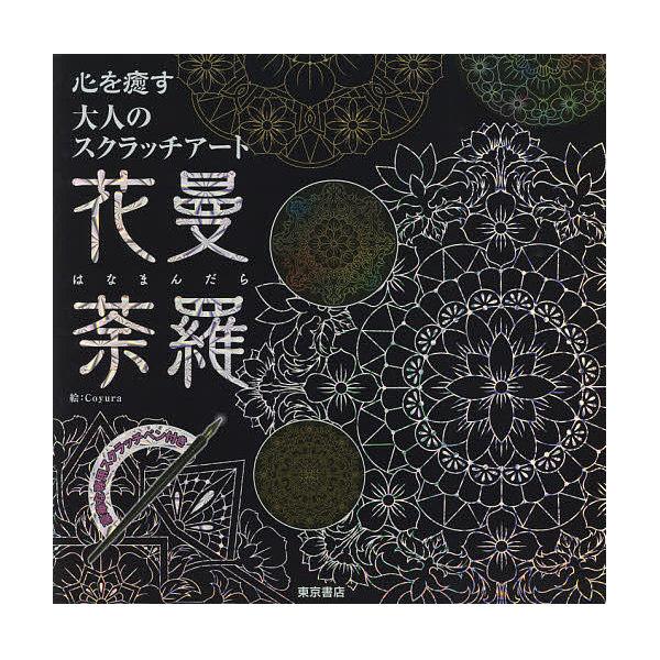 心を癒す大人のスクラッチアート 花曼荼羅/Coyura