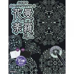 花曼荼羅 ミニ/sachi