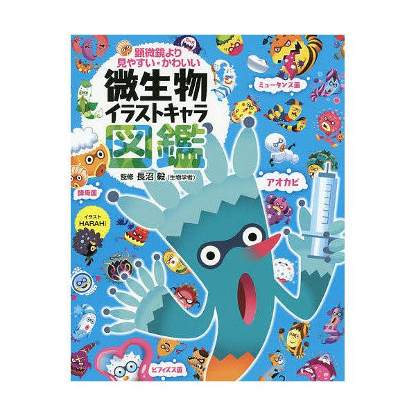 顕微鏡より見やすい・かわいい微生物イラストキャラ図鑑/長沼毅/HARAHi