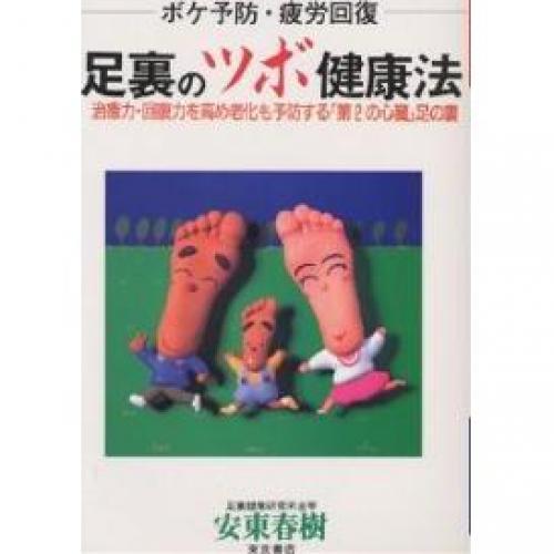 足裏のツボ健康法 ボケ予防・疲労回復 治癒力・回復力を高め老化も予防する「第2の心臓」足の裏/安東春樹