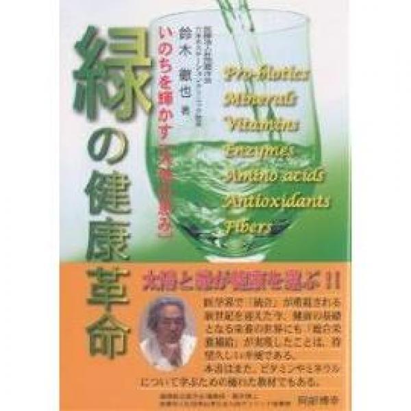 緑の健康革命 いのちを輝かす〈大地の恵み〉/鈴木徹也