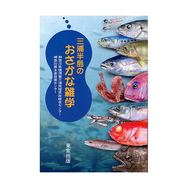 三浦半島のおさかな雑学/神奈川県水産技術センター