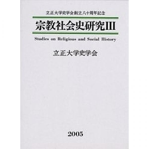 宗教社会史研究 3