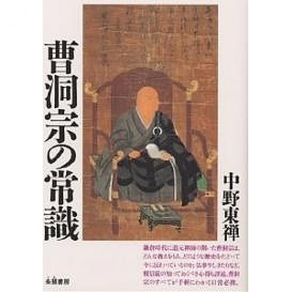 LOHACO - 曹洞宗の常識/中野東禅...