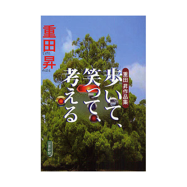 歩いて、笑って、考える 重田昇作品集/重田昇