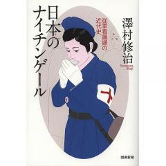 日本のナイチンゲール 従軍看護婦の近代史/澤村修治