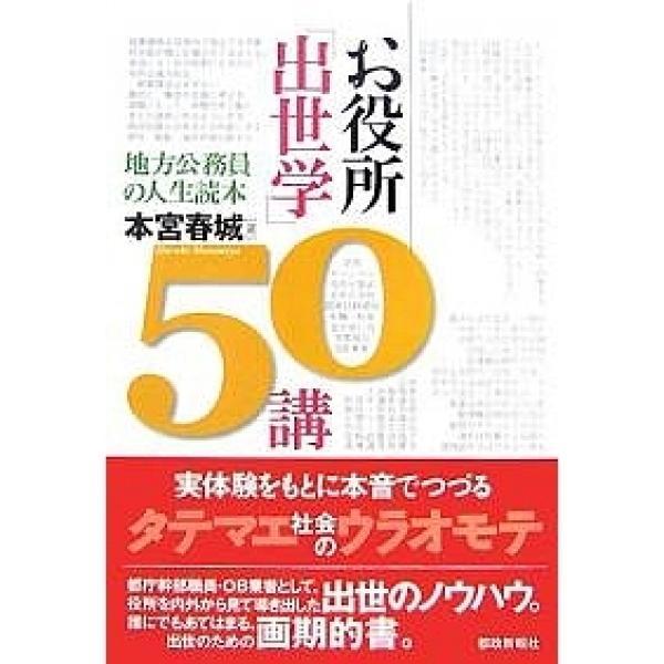 お役所「出世学」50講 地方公務員の人生読本/本宮春城