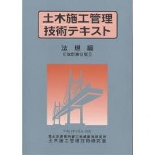 土木施工管理技術テキスト 法規編