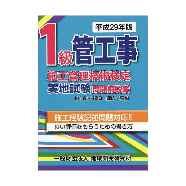 1級管工事施工管理技術検定実地試験問題解説集 平成29年版