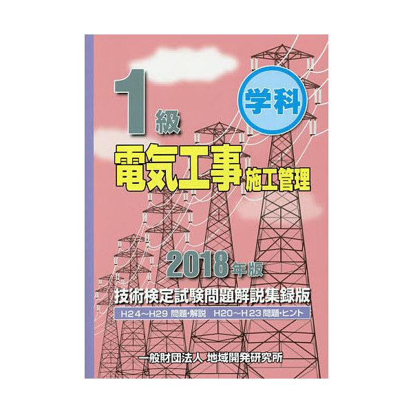 1級学科電気工事施工管理技術検定試験問題解説集録版 2018年版