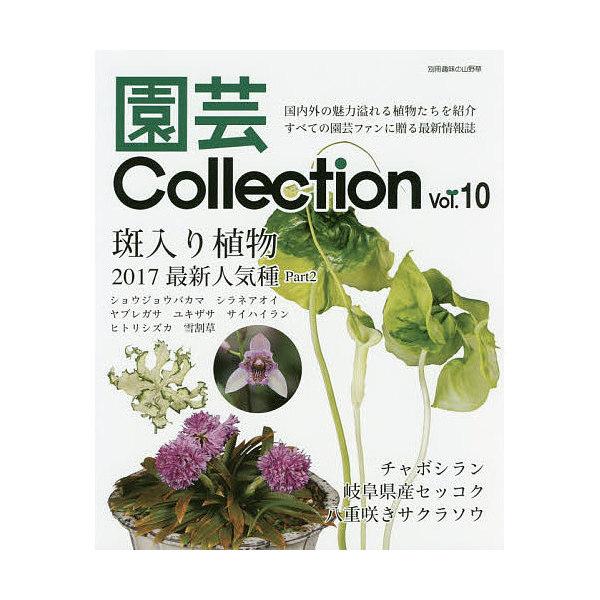 園芸Collection Vol.10