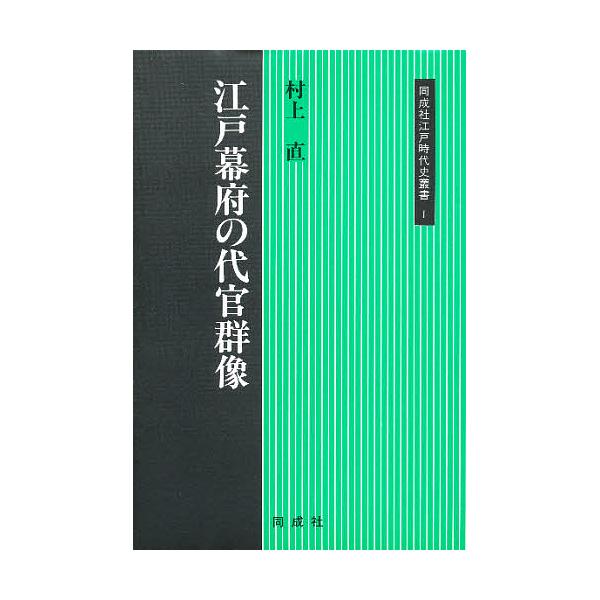 江戸幕府の代官群像/村上直