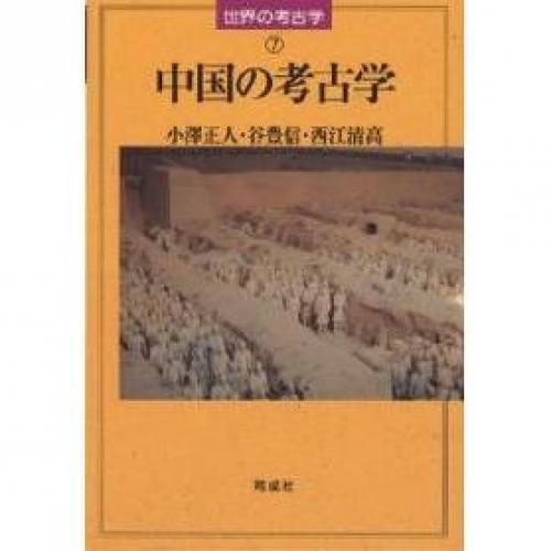 中国の考古学/小澤正人