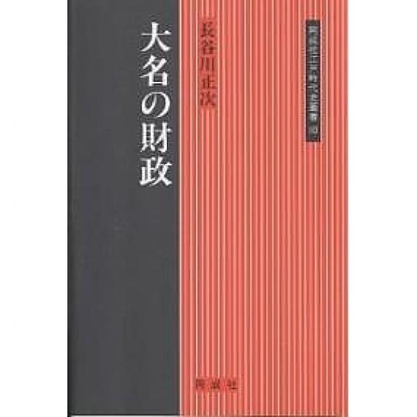 大名の財政/長谷川正次