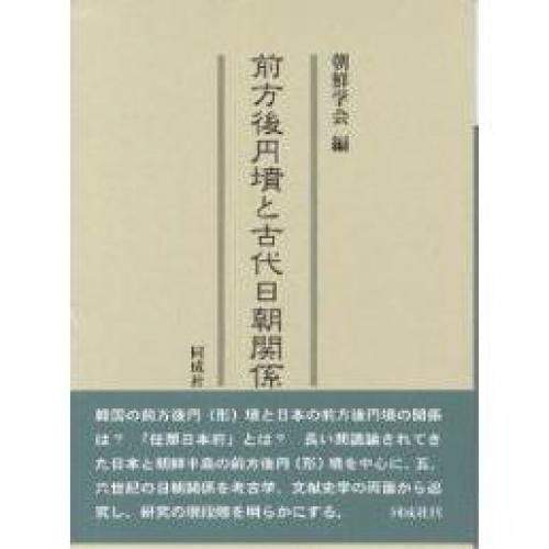 前方後円墳と古代日朝関係/朝鮮学会
