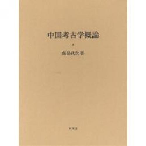 中国考古学概論/飯島武次