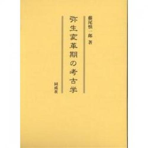 弥生変革期の考古学/藤尾慎一郎