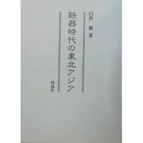 鉄器時代の東北アジア/臼杵勲