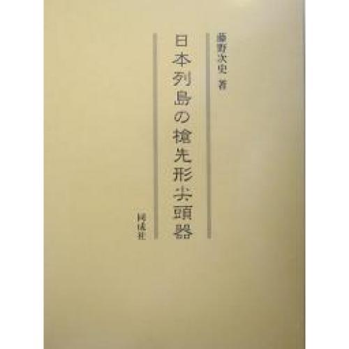 日本列島の槍先形尖頭器/藤野次史